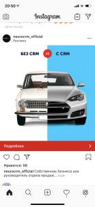 рекламный пост в Инстаграм