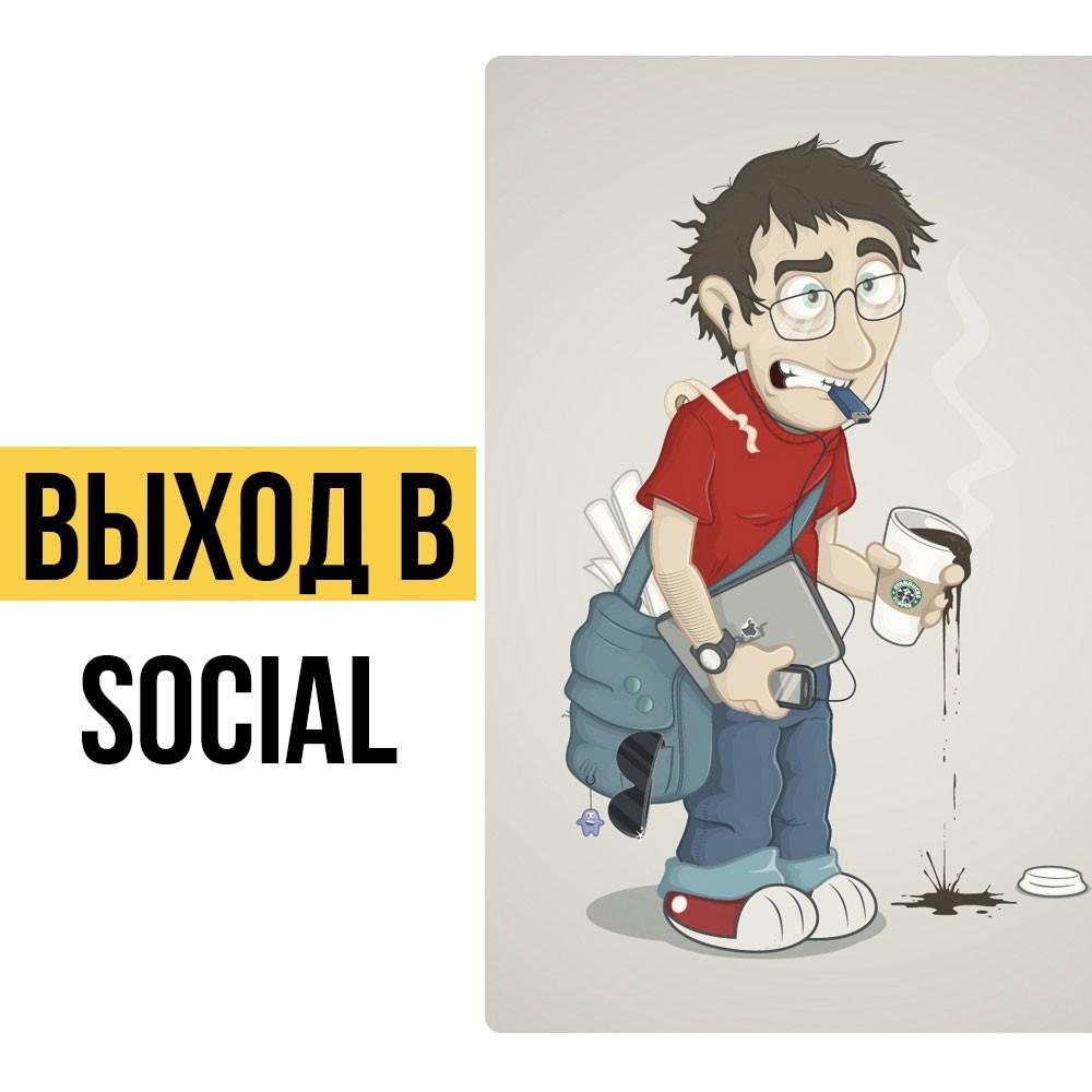 как выходить в социальные сети