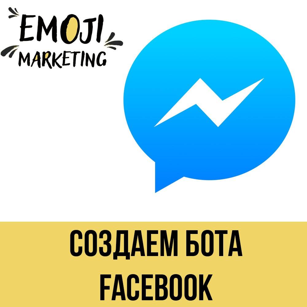 Создать бота в Фэйсбук