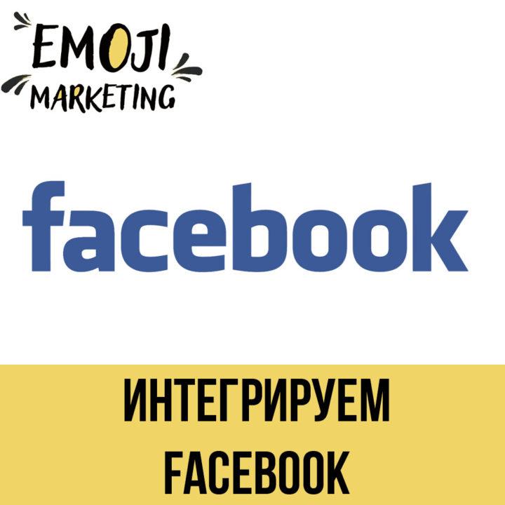 Подружить Фейсбук с amo crm
