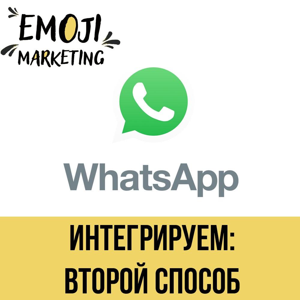 бот whats app с амо црм