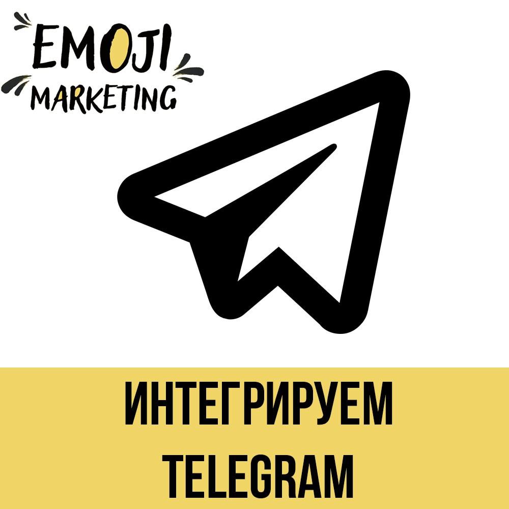 Интеграция amocrm с Telegram