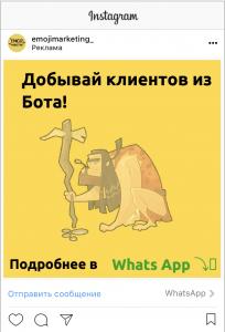 пример рекламы в Whats app