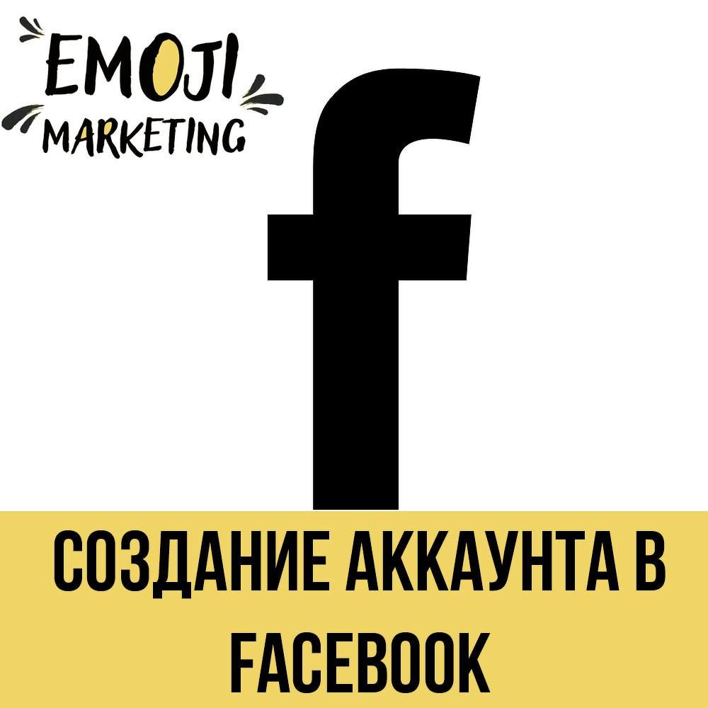 Создать аккаунт Фейсбук