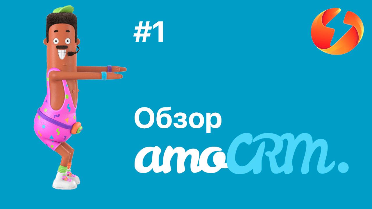 Обзор amoCRM