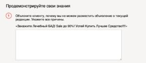 Тестирование Яндекс