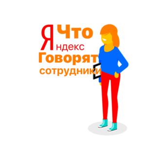Яндекс отзывы сотрудников