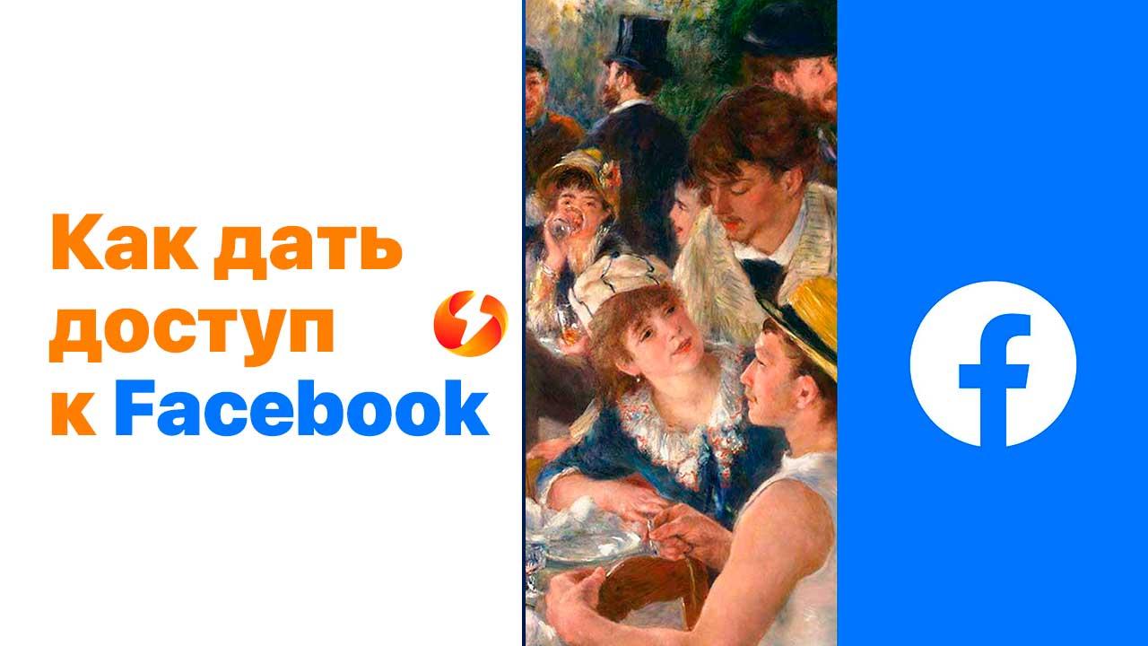 Дать-доступ-к-фейсбук