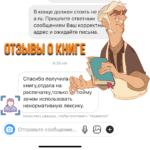 "Отзыв о книге по маркетингу: ""Свайпай, HULE"""