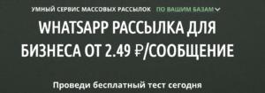 sms ru против вацап