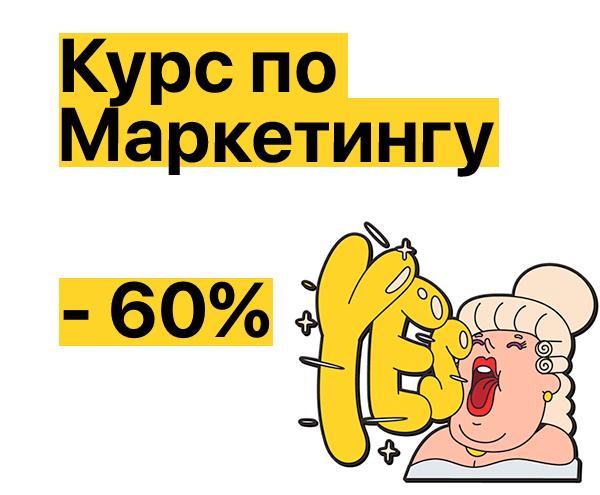 Курс-по-маркетингу-60